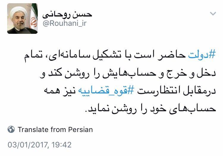 اظهارات حسن روحانی در نقد و مخالفت با اقدامات قوه قضائیه و شورای نگهبان/ جدول