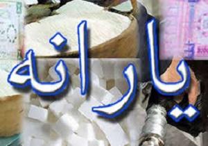 شعار تبلیغاتی احمدی نژادی ها برای انتخابات: افزایش یارانه ها