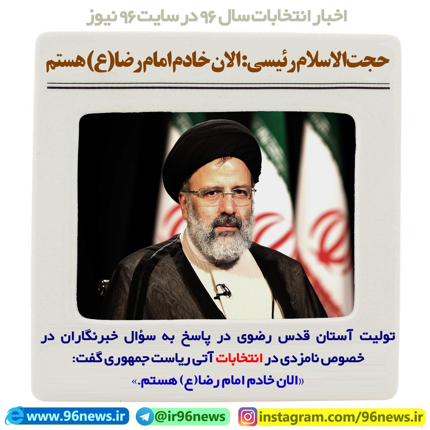 عکس نوشته اختصاصی انتخاباتی«کاندیداتوری حجت الاسلام رئیسی» سایت ۹۶ نیوز