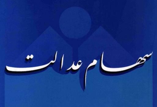 راه اندازی سامانه سهام عدالت در آستانه ای انتخابات!