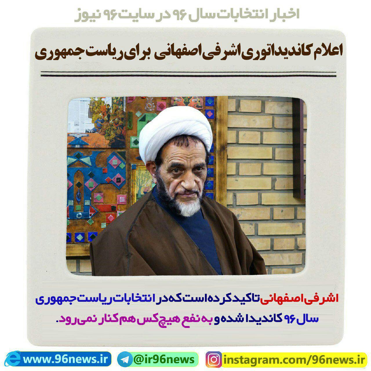 عکس نوشت اختصاصی ۹۶ نیوز:اعلام کاندیداتوری اشرفی اصفهانی برای ریاست جمهوری
