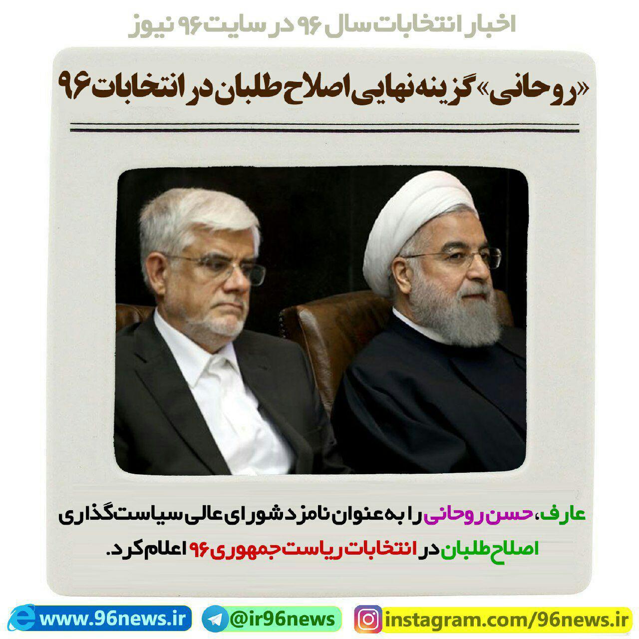 عکس نوشت اختصاصی ۹۶ نیوز: روحانی گزینه نهایی اصلاح طلبان در انتخابات ۹۶