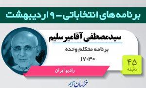 برنامه سید مصطفی میرسلیم در صدا و سیما – ۹ اردیبهشت – رادیو ایران