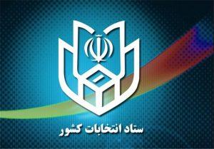 کد کاندیداهای انتخابات ریاستجمهوری ۹۶ منتشر شد / ابراهیم رئیسی کد ۶۶