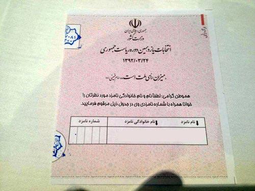 امنیت برگه های انتخابات ریاست جمهوری ۹۶ چقدر است؟