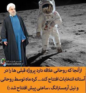 افتتاح کره ماه توسط روحانی