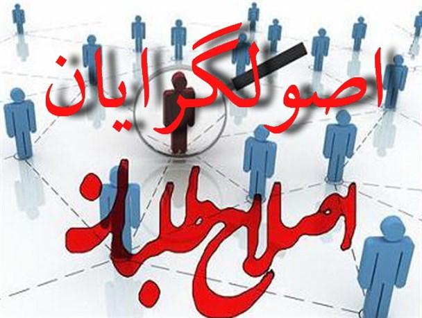 لیست اسامی کاندیدهای مشهوری که برای انتخابات ریاست جمهوری ۹۶ تایید صلاحیت نشدند!