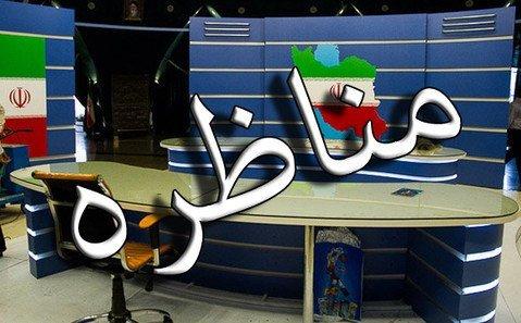 نشست بحث و بررسی چگونگی برگزاری مناظرههای تلویزیونی انتخابات ریاست جمهوری ۹۶