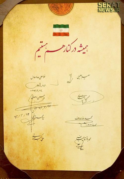 لوحی که همه کاندیداهای ریاست جمهوری ۹۶ امضا کردند! جز ولایت! همیشه در کنار هم هستیم.