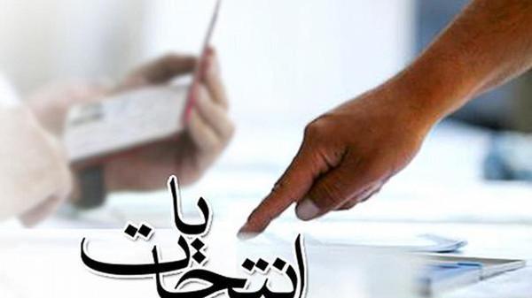 ابلاغ جدید وزیر کشور درباره بررسی صلاحیت داوطلبان انتخابات شوراها