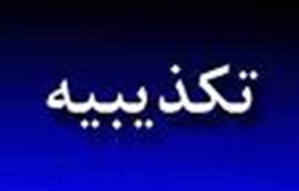 مصاحبه آیتالله رئیسی درباره انتخابات تکذیب شد!