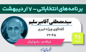 برنامه سید مصطفی میرسلیم در صدا و سیما – ۷ اردیبهشت – رادیو ایران
