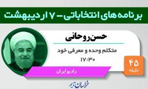 برنامه حسن روحانی در صدا و سیما – ۷ اردیبهشت – رادیو ایران