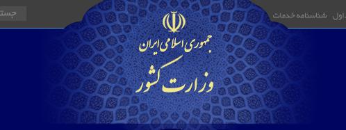 وزیر کشور: نتیجه انتخابات ریاست جمهوری ۹۶ یکباره توسط وزیر کشور اعلام میشود