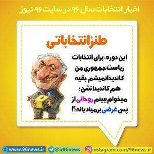 عکس نوشت اختصاصی ۹۶ نیوز: طنز انتخاباتی