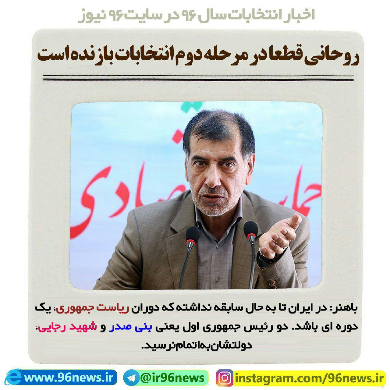 عکس نوشت اختصاصی ۹۶ نیوز: روحانی قطعا در مرحله دوم انتخابات بازنده است