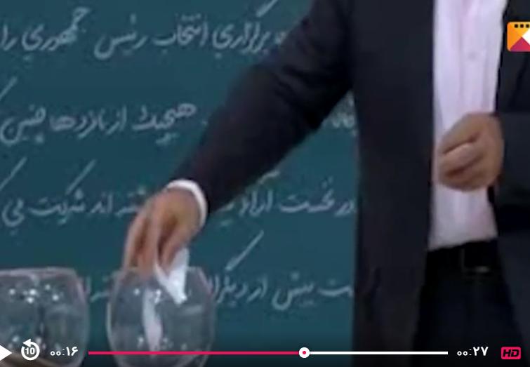 فیلم حرکت مشکوک و جنجالی حیدری مجری مناظره در انتخاب شماره در دومین مناظره انتخابات ریاست جمهوری ۹۶