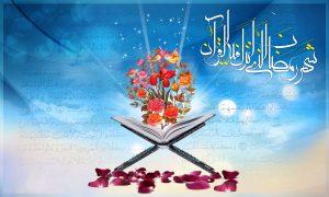 به احتمال قوی، شنبه اولین روز ماه مبارک رمضان است