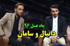 دانلود فیلم کامل قسمت دوم برنامه ماه عسل ماه مبارک رمضان ۹۶